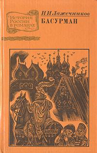 Книга Басурман