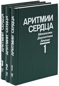 Аритмии сердца. Механизмы, диагностика, лечение (комплект из 3 книг)