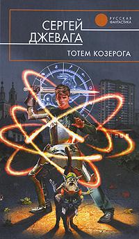 Тотем Козерога