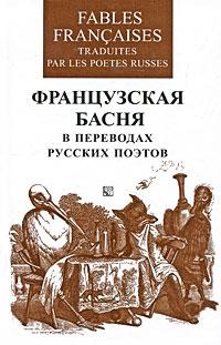 Fables Francaises Traduites Par Les Poetes Russes / Французская басня в переводах русских поэтов