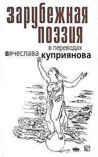 Зарубежная поэзия. Переводчик Вячеслав Куприянов