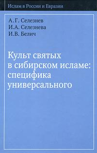 Культ святых в сибирском исламе. Специфика универсального