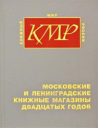 Московские и ленинградские книжные магазины двадцатых годов ( 5-88812-023-5 )