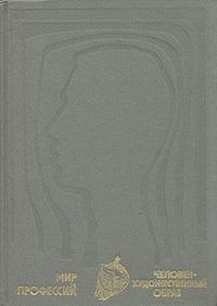 Мир профессий. Человек-художественный образ12296407В очередном томе Человек — художественный образ энциклопедического издания рассказывается о профессиях художественного профиля, таких, например, как балерина, дирижер, писатель, гончар, архитектор и другие. Книга хорошо иллюстрирована. В нее включены художественные очерки о конкретных представителях профессии, подборки разнообразной информации.