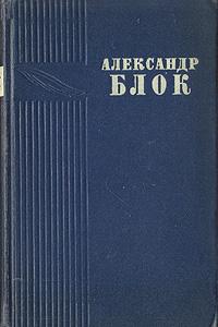 А. Блок. Стихотворения и поэмы