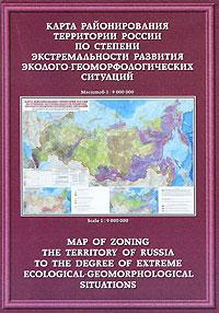 Карта районирования территории России по степени экстремальности развития эколого-геоморфологических ситуаций