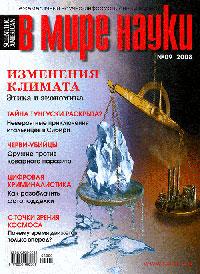 В мире науки, №9, 2008