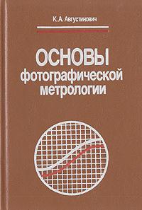 Основы фотографической метрологии