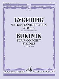 Букиник. Четыре концертных этюда для виолончели соло