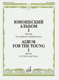 Юношеский альбом-1. Пьесы для скрипки и фортепиано