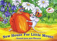New House For Little Mouse / Новый дом для Мышки (+ CD-ROM)