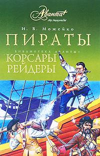 Пираты, корсары, рейдеры12296407Имя великого отечественного писателя-фантаста Кира Булычева известно в нашей стране всем - детям и взрослым. Однако И.В. Можейко, работавший под псевдонимом Кир Булычев, был не только мастером фантастики, но и ученым - историком и востоковедом, и его книги о нашем прошлом ни в чем не уступают его увлекательным произведениям о далеком будущем. Перед вами - история европейского пиратства. История морских сражений и героического участия пиратов в войнах. О пиратах написано множество романов, сняты десятки фильмов. Но их реальная история не менее захватывающа, чем самый изощренный вымысел.