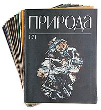 """Журнал """"Природа"""". Комплект из 12 номеров. 1971 год"""