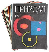 """Журнал """"Природа"""". Комплект из 12 номеров. 1975 год"""