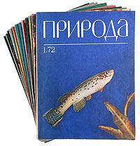 """Журнал """"Природа"""". Комплект из 12 номеров. 1972 год"""