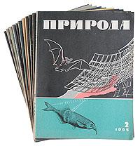 """Журнал """"Природа"""". Комплект из 11 номеров. 1965 год"""