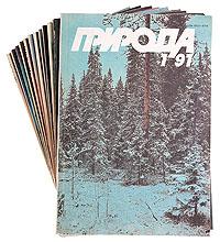 """Журнал """"Природа"""". Комплект из 12 номеров. 1991 год"""