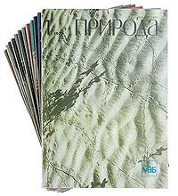 """Журнал """"Природа"""". Комплект из 12 номеров. 1979 год"""