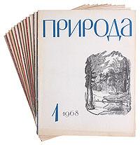 """Журнал """"Природа"""". Комплект из 12 номеров. 1968 год"""