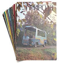 """Журнал """"Природа"""". Комплект из 12 номеров. 1981 год"""