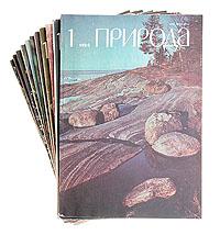 """Журнал """"Природа"""". Комплект из 11 номеров. 1984 год"""