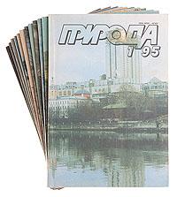 """Журнал """"Природа"""". Комплект из 12 номеров. 1995 год"""