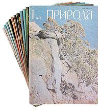 """Журнал """"Природа"""". Комплект из 12 номеров. 1980 год"""