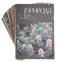 """Журнал """"Природа"""". Комплект из 12 номеров. 1976 год"""
