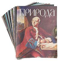 """Журнал """"Природа"""". Комплект из 12 номеров. 1974 год"""