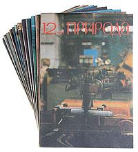 """Журнал """"Природа"""". Комплект из 12 номеров. 1985 год"""