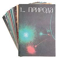 """Журнал """"Природа"""". Комплект из 12 номеров. 1978 год"""