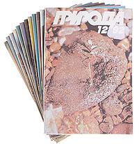 """Журнал """"Природа"""". Комплект из 12 номеров. 1992 год"""