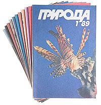 """Журнал """"Природа"""". Комплект из 11 номеров. 1989 год"""