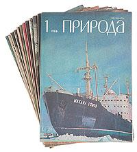 """Журнал """"Природа"""". Комплект из 12 номеров. 1986 год"""