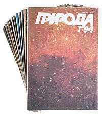 """Журнал """"Природа"""". Комплект из 12 номеров. 1994 год"""