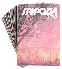 """Журнал """"Природа"""". Комплект из 12 номеров. 1993 год"""