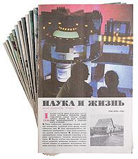 """Журнал """"Наука и жизнь"""". Годовой комплект. 1986 год"""