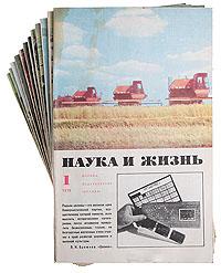 """Журнал """"Наука и жизнь"""". Годовой комплект. 1979 год"""