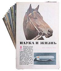 """Журнал """"Наука и жизнь"""". Годовой комплект. 1990 год"""