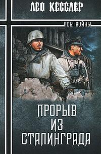 Прорыв из Сталинграда. Лео Кесслер