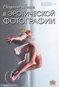 Создание образа в эротической фотографии ( 978-5-903383-66-5 )