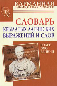 Словарь крылатых латинских выражений и слов. В. В. Шендецов