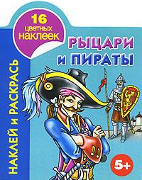 Рыцари и пираты12296407Все мальчишки любят истории про рыцарей и пиратов. Эта замечательная раскраска как раз для них, ведь ребятам предстоит раскрасить своих любимых героев-пиратов и рыцарей. А чтобы ребенку проще было справиться с разукрашиванием прямо в книге есть 16 цветных наклеек с героями. Раскрашивание картинок развивает мышление, мелкую моторику рук и будет очень полезно для развития Вашего ребенка. Для детей дошкольного возраста.