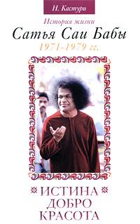 Истина, добро, красота. История жизни Сатья Саи Бабы. Том 4. 1971-1979 гг.