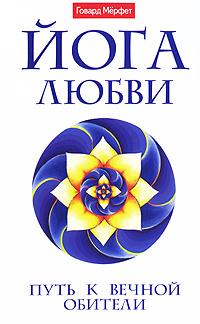 Йога любви. Путь к вечной обители ( 978-5-94355-556-5 )