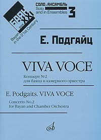 Е. Подгайц. Viva voce. Концерт №2 для баяна и камерного оркестра. Клавир