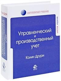 Управленческий и производственный учет ( 1-84480-028-8, 1-84480-030-X, 978-5-238-01060-1 )