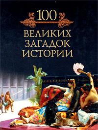 100 великих загадок истории. Михаил Кубеев