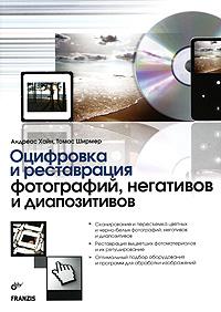 Оцифровка и реставрация фотографий, негативов и диапозитивов ( 978-5-9775-0443-0, 978-3-7723-7168-4 )