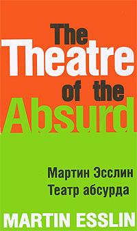 Театр абсурда. Мартин Эсслин